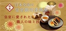 【特集】日本全国の皇室御用達の商品