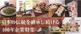 【特集】創業100年以上 日本全国老舗の商品
