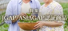【特集】日本全国のJGAP認証の食品