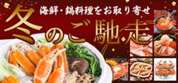 【特集】冬のご馳走 海鮮料理とあったかお鍋