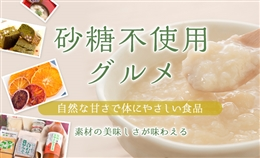 【特集】砂糖不使用 糖質制限にもうれしいグルメ