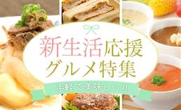 【特集】新生活応援グルメ特集