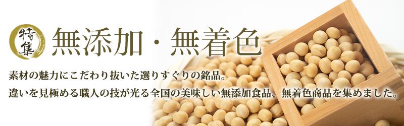【特集】日本の無添加・無着色