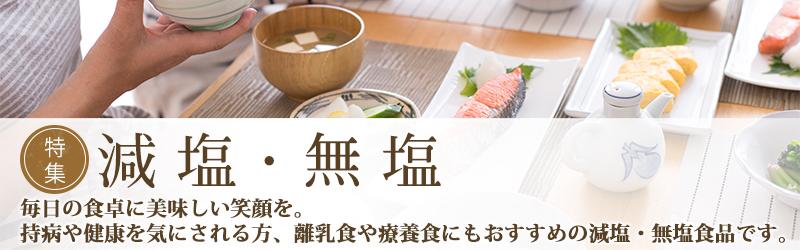 【特集】日本全国の減塩・無塩の食品