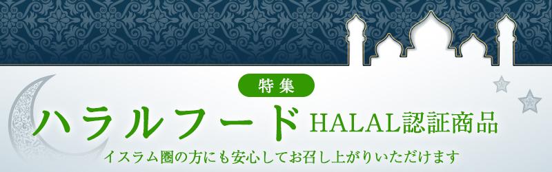 【特集】日本全国のハラル・HALAL認証の食品