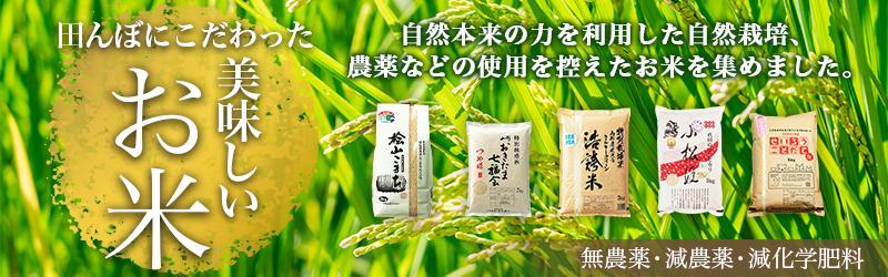 【特集】日本全国の無農薬・減農薬・減化学肥料でつくったお米