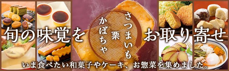 【特集】日本全国の芋・栗・かぼちゃを使った食品