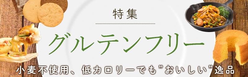 【特集】グルテンフリーの食品