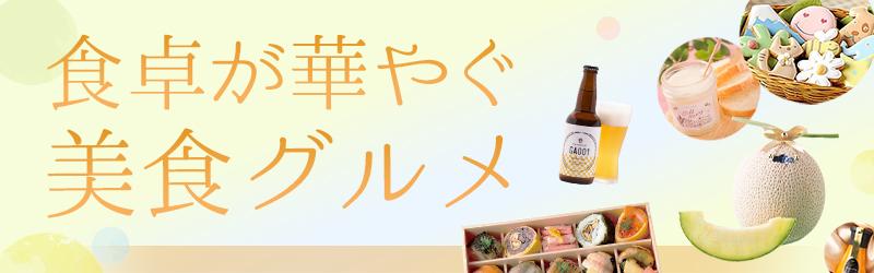 【特集】食卓が華やぐ美食グルメ
