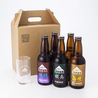 ニセコビール 3種類5本詰め合わせセット ニセコビール株式会社 北海道 羊蹄山のふもと、ニセコ町のクラフトビールをセットにしました。