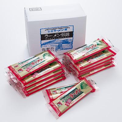 はがくれラーメン金龍 20袋入り 有限会社中原製麺工場 佐賀県 インスタントなのに生麺のようなコシ、すっきりと澄んだスープ