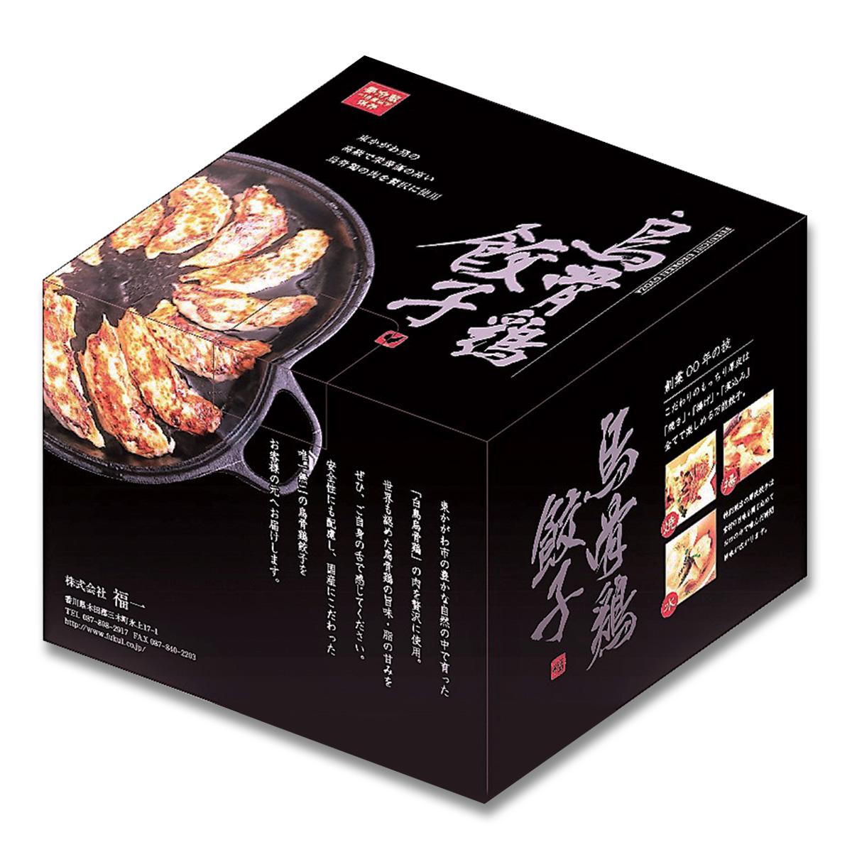 香川名産_烏骨鶏スープ餃子
