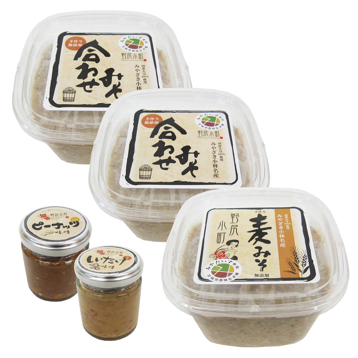 宮崎特産_のじり農産加工センター【 手作り味噌とピーナッツ味噌のセット 】