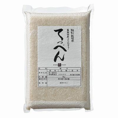 新潟特産ー南魚沼産特別栽培米コシヒカリ【てっぺん】