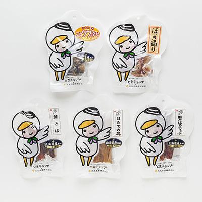 北海道土産-とまチョップ珍味セット