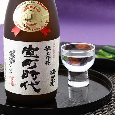 岡山名物_室町酒造【 極大吟醸「室町時代」】
