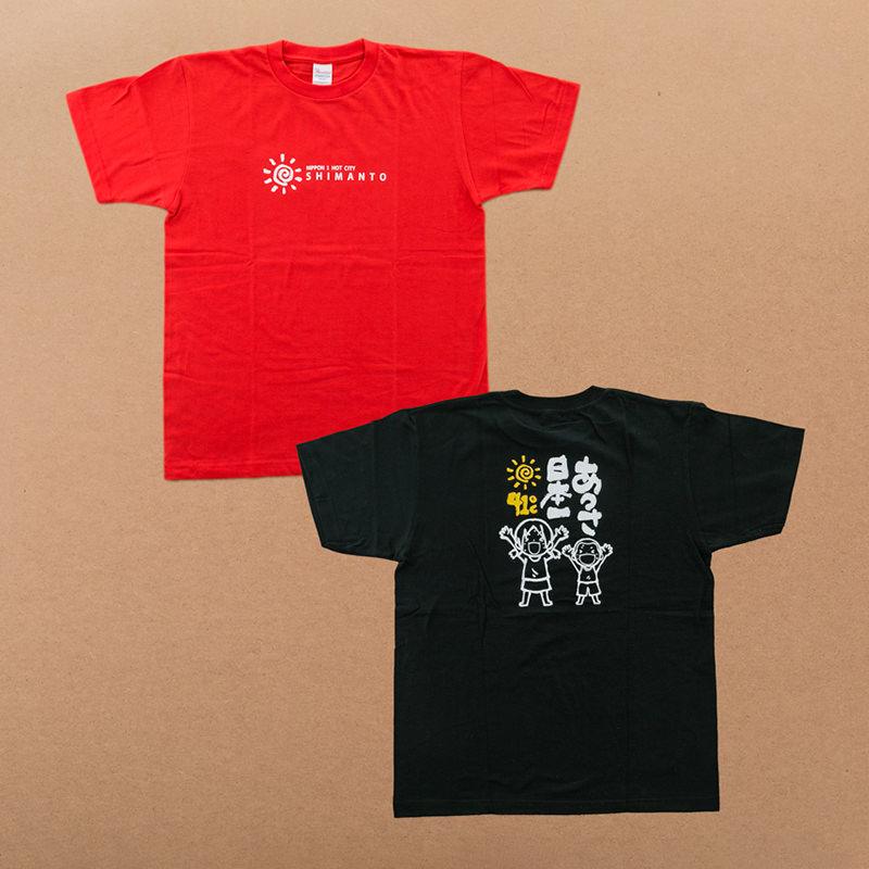 国内観測史上最高の気温41.0℃が観測されたことを記念してつくった「アツさ日本一!Tシャツ(2枚セット)」 四万十市西土佐商工会・高知県