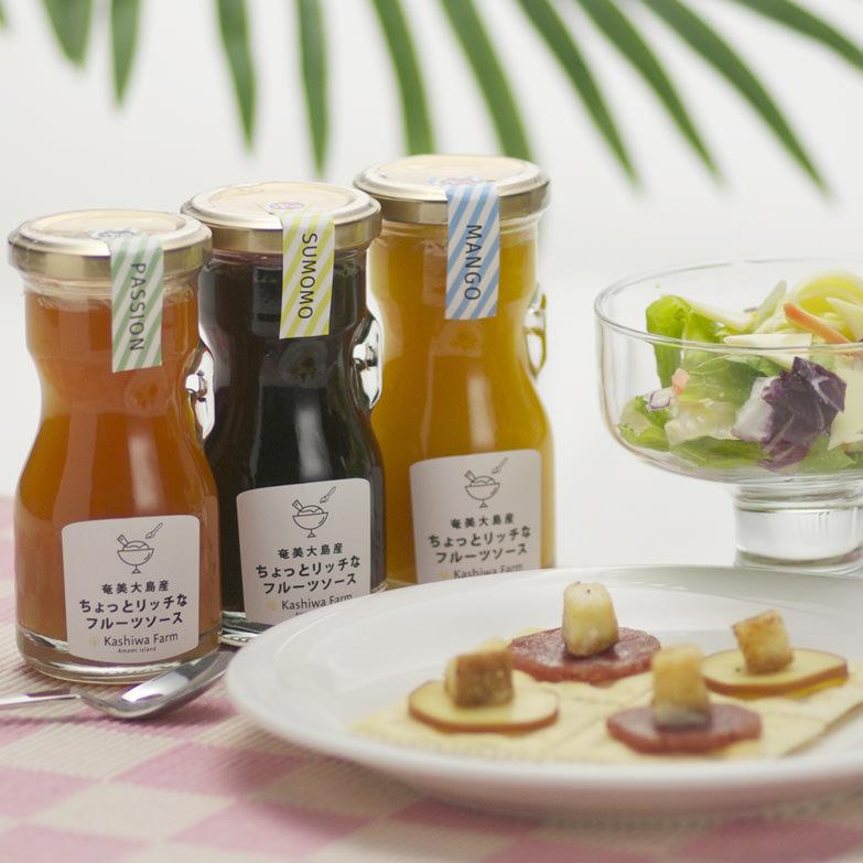 南国奄美の代表的フルーツを堪能 フルーツソース詰め合わせ kashiwa farm・鹿児島県