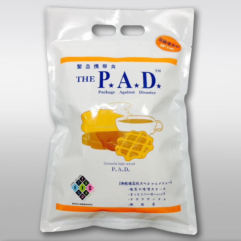 緊急携帯食ザ・パッド 御殿場高校スペシャル メニュー ザ・パッド株式会社 静岡県 非常食を備蓄するのではなく、携帯するという新しい発想で生まれた商品。