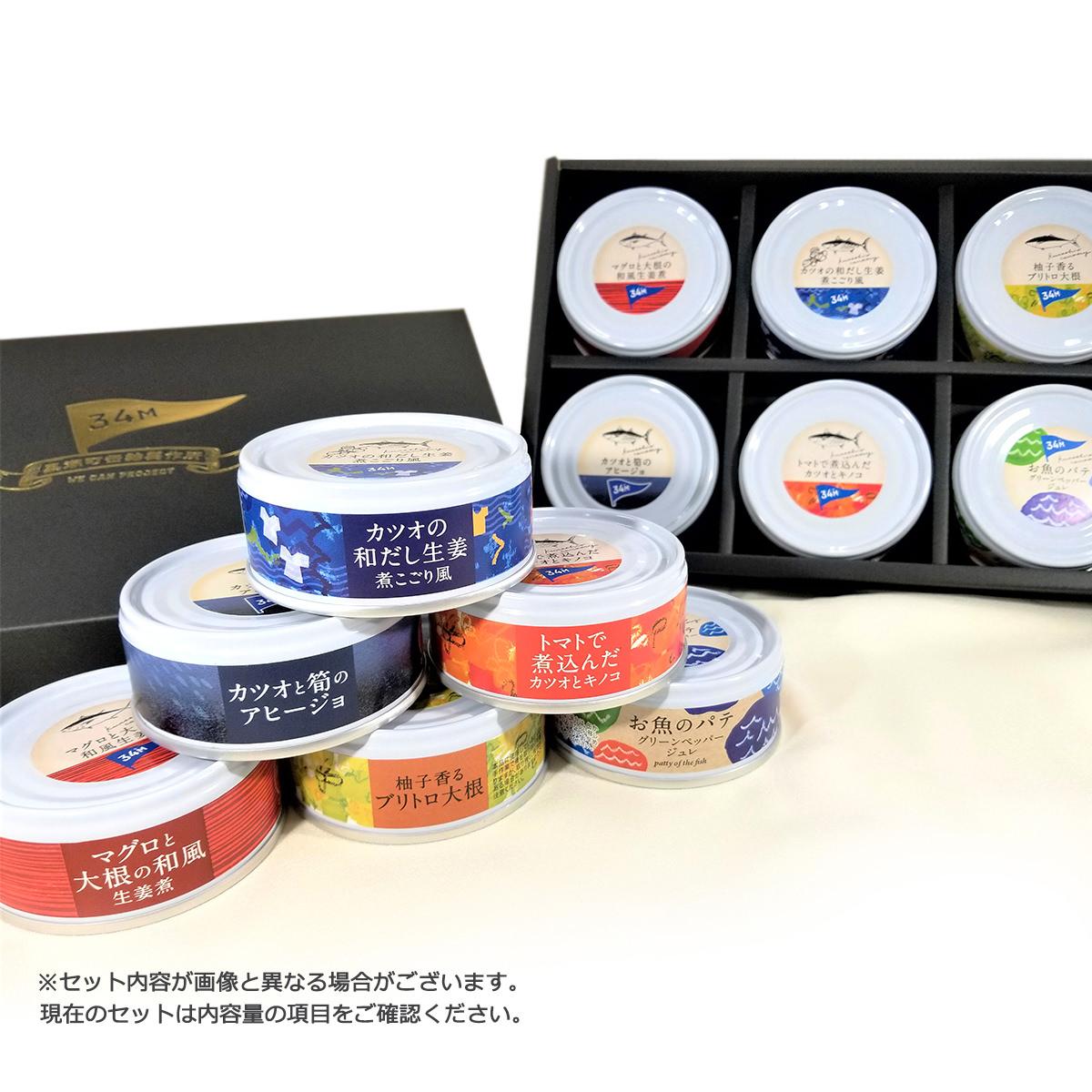 クロカン12缶セット 株式会社黒潮町缶詰製作所 高知県 防災缶詰なのに美味しい!普段の料理にも使えるこだわり缶詰。