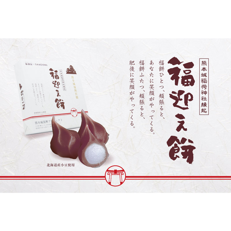 熊本城復興祈願 福迎え餅〔9個入×3箱〕