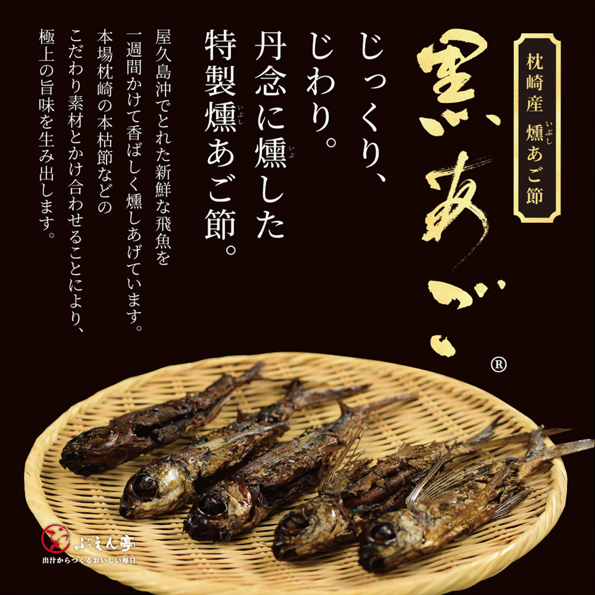 ぶえん亭 無添加だしパック 希少な屋久島の黒あご使用 薩摩のだし 大容量セット60袋入〔8g×60袋〕