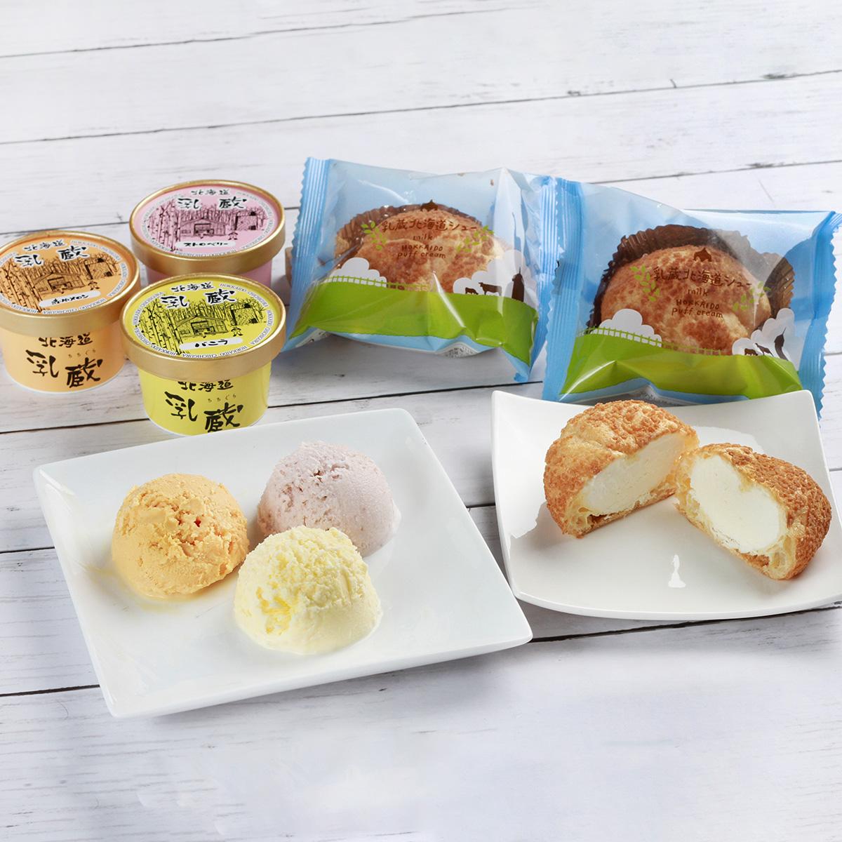 乳蔵北海道アイスクリームとシュークリームセット〔アイス3種×各2・北海道シュー×3〕