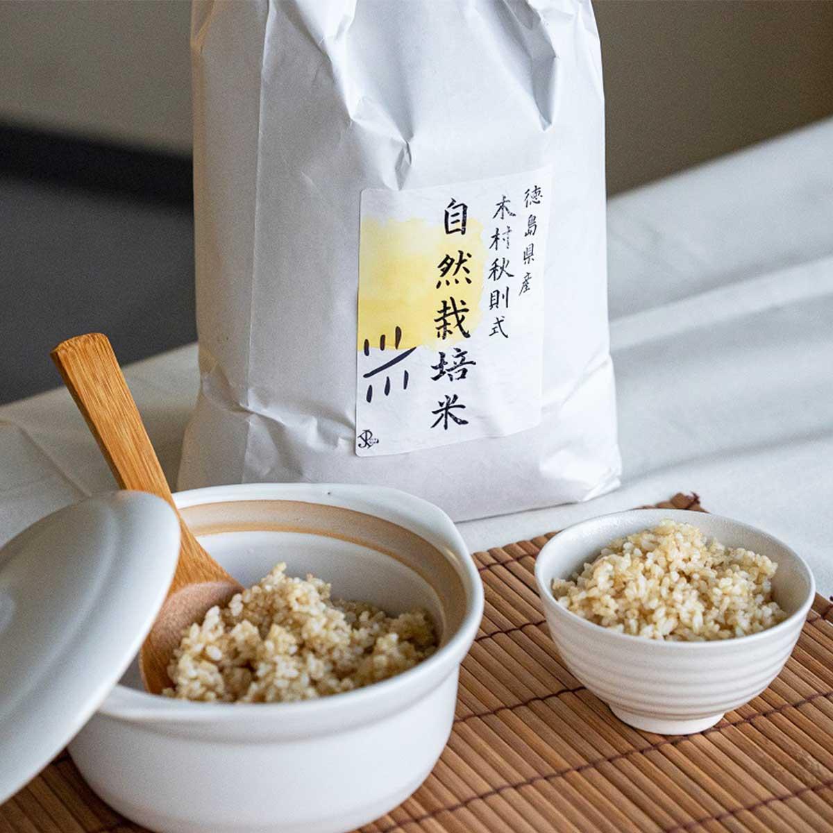 OrganicGarden 美味しい関係 玄米 徳島県産 農薬・肥料不使用 自然栽培米「あけぼの」玄米〔5kg〕
