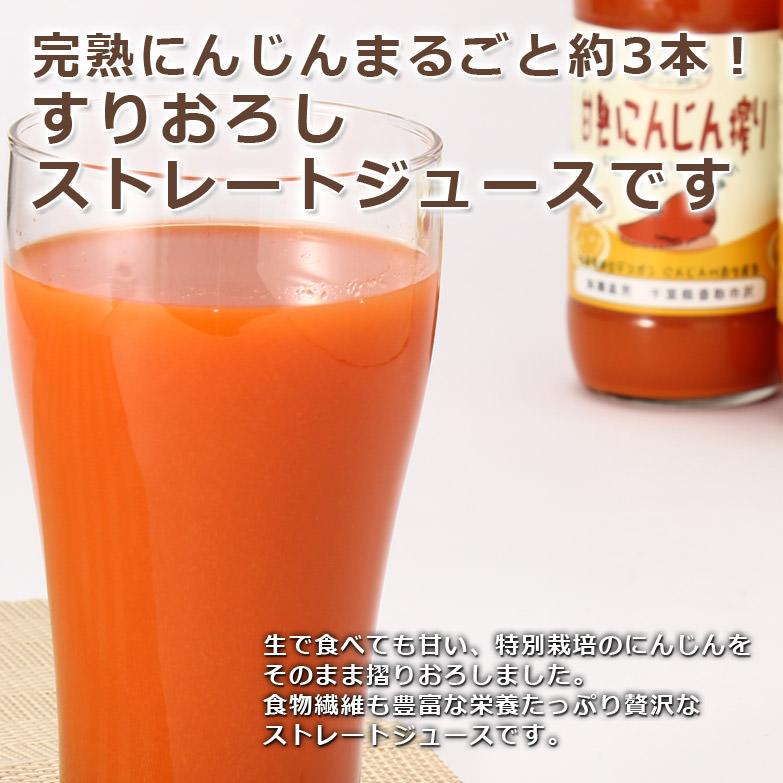 生でも甘い!美味しいにんじんジュース12本セット | 株式会社生産者連合デコポン・千葉県