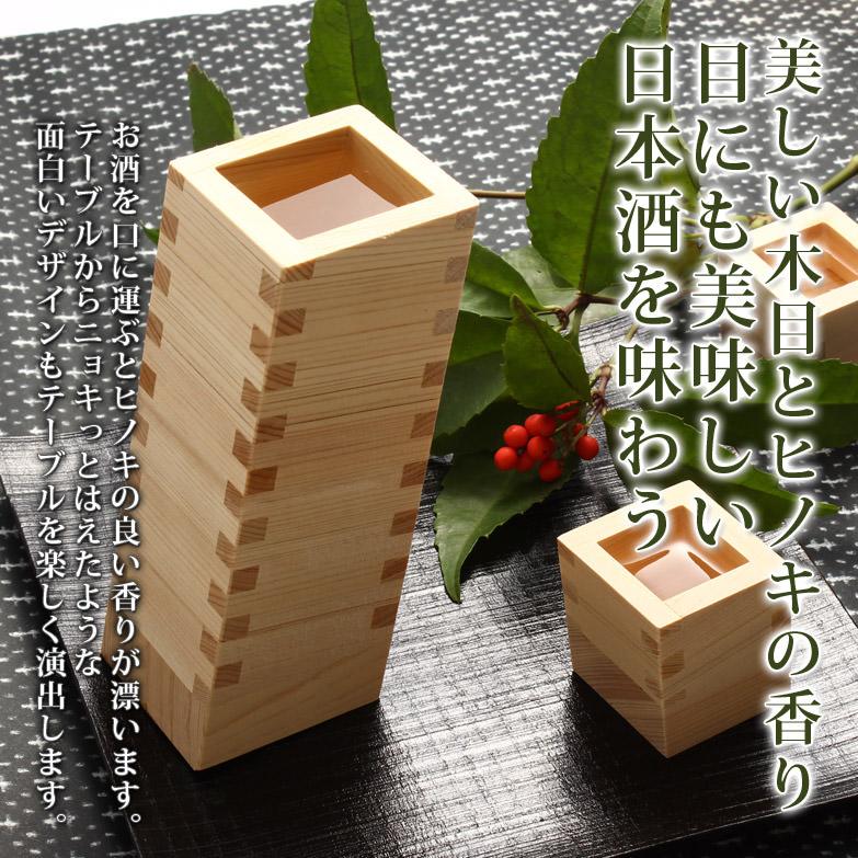 美しい木目とヒノキの香り 徳利&猪口セット | 有限会社大橋量器・岐阜県