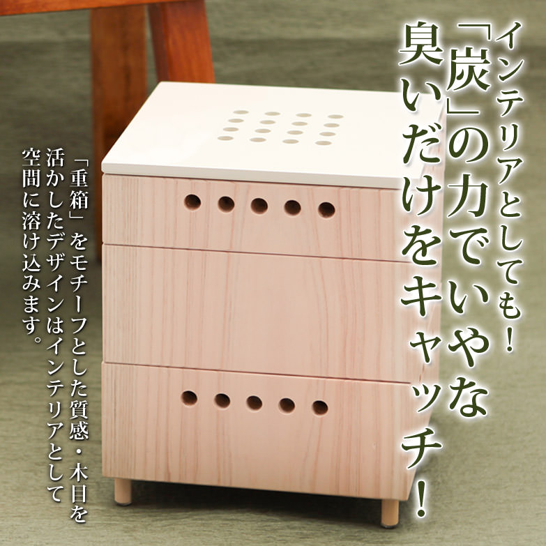 「炭」の力でお部屋のいやな臭いだけをキャッチ脱臭芳香器アルーマ | 株式会社アスカム・静岡県