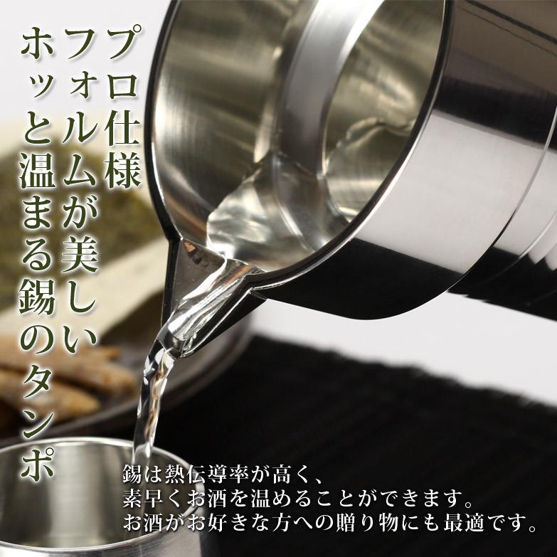 プロ仕様ホッと温まる錫タンポ1合 | 錫光・埼玉県