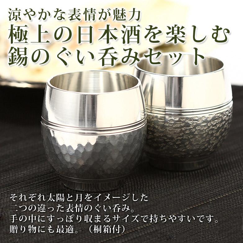 極上の日本酒を楽しむ錫のぐい呑みセットSOLE e LUNA | 錫光・埼玉県
