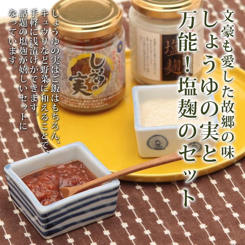 万能調味料!しょうゆの実・塩麹セット | 株式会社みどりサービス・山形県