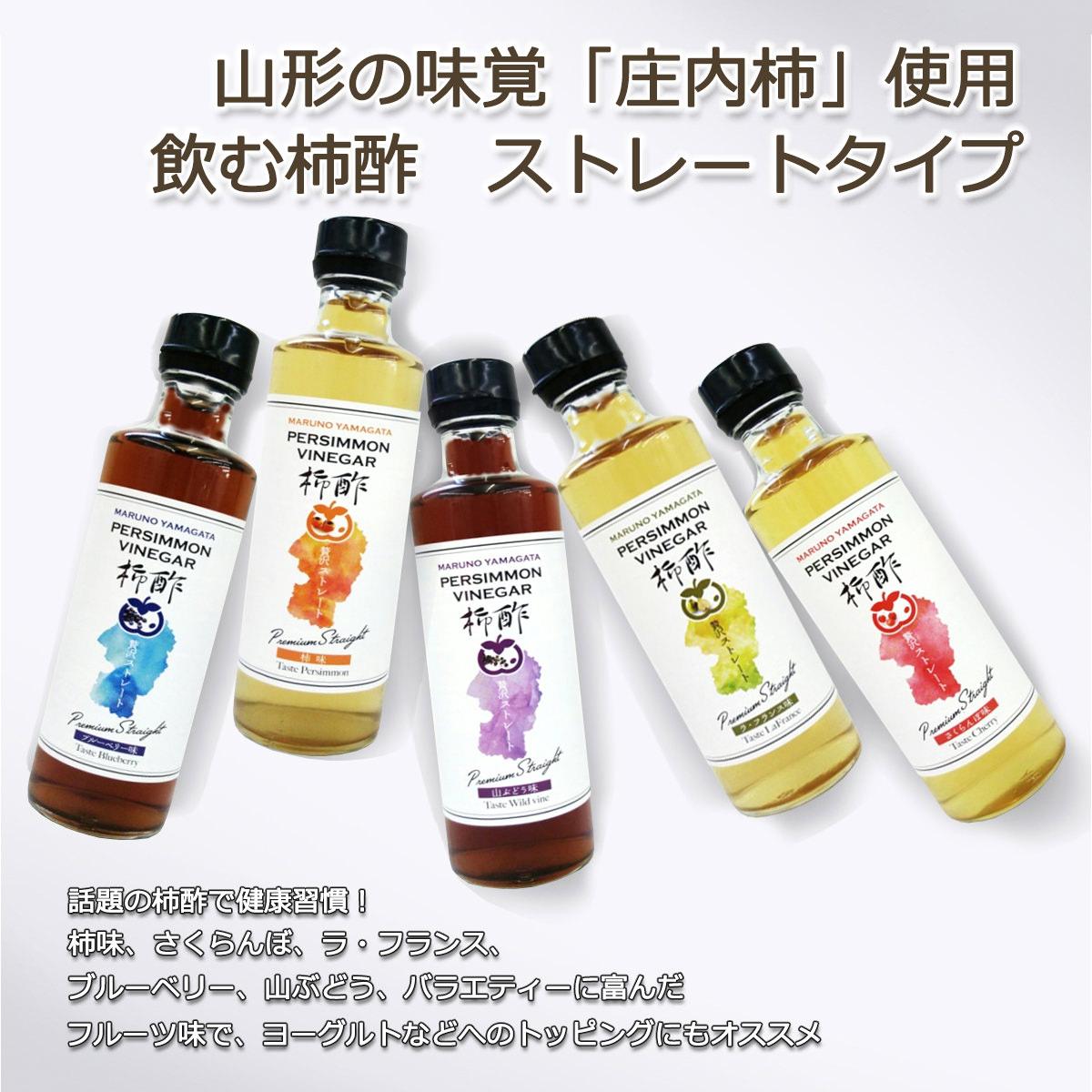庄内特産!まろやか柿酢ストレート5種セット   株式会社みどりサービス・山形県
