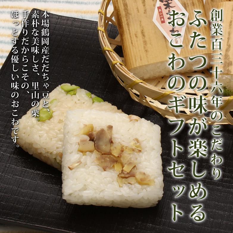 素朴な美味しさだだちゃ豆と里山栗の旬味おこわセット | 株式会社佐徳・山形県