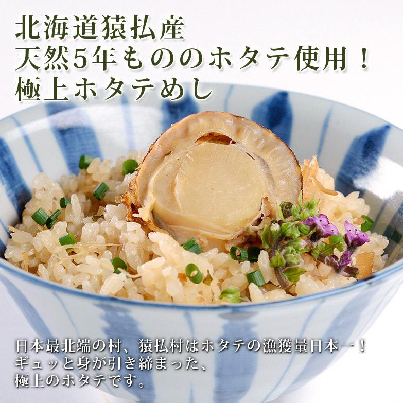 北海道猿払産ギュッと身が引き締まった 極上ホタテめし-4食セット- | 有限会社夢喰間・北海道