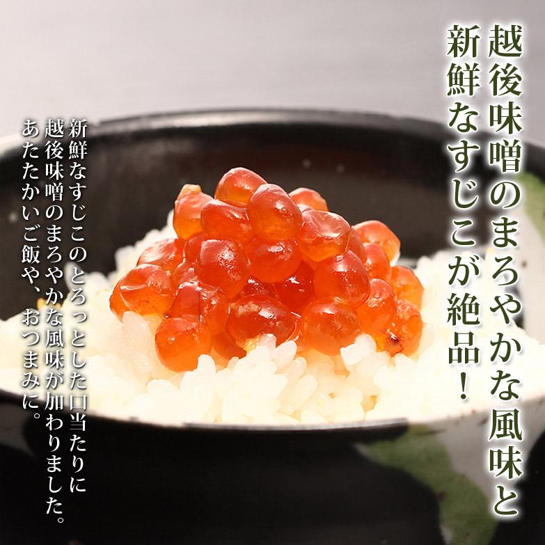 新鮮!秋鮭のすじこ味噌漬 | 株式会社清起商店
