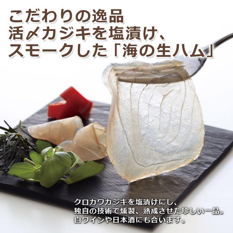 こだわりの逸品!海の生ハムスライス | 株式会社ヤマサ脇口水産・和歌山県