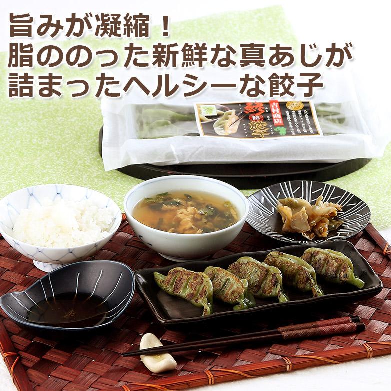 DHA・EPAたっぷり 株式会社ヨシムラ 鯵餡餃子セット | 株式会社吉村商店・佐賀県