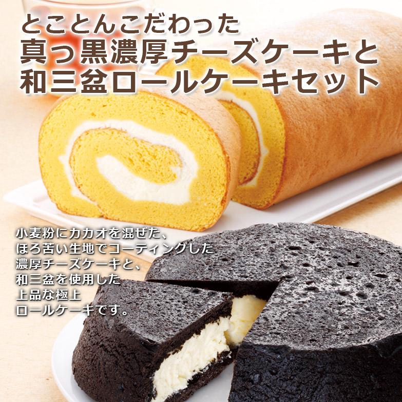 こだわりが詰まったまっ黒チーズケーキ&和三盆ロールケーキセット   株式会社ラ・ファミーユ・香川県