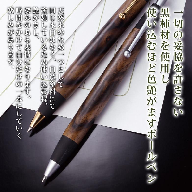 特上黒柿のボールペン | 有限会社 野原工芸・長野県