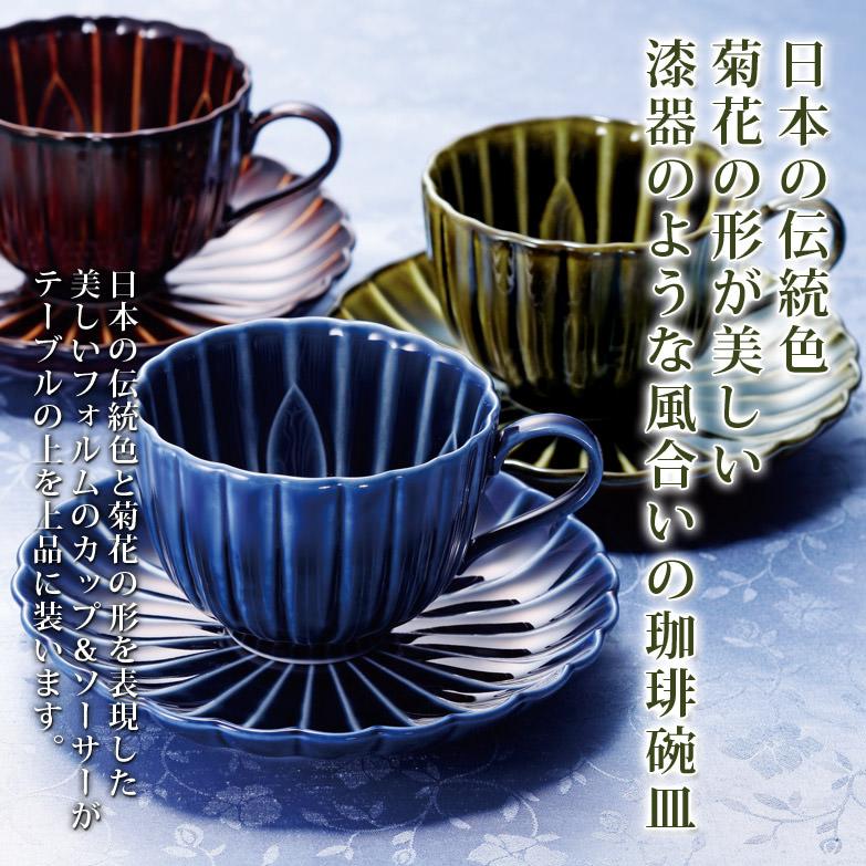 テーブルを美しく演出する菊花ぎやまん陶カップ&ソーサー | 岐阜県