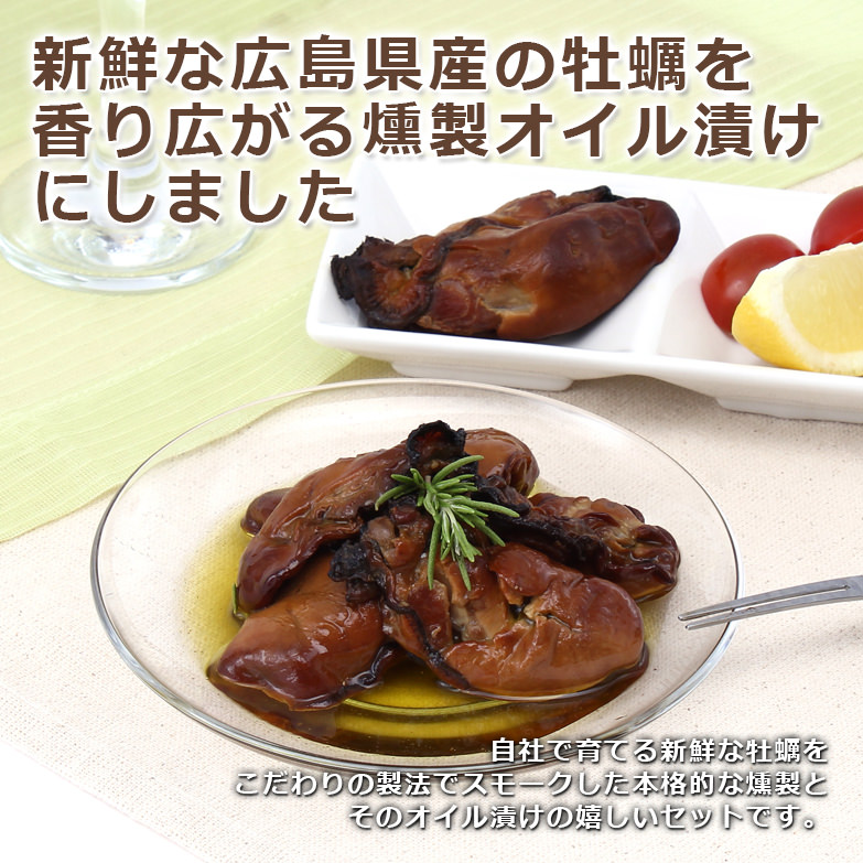 牡蠣の養殖業者のこだわりが詰まった 『広島燻』と『オイル漬け』の贅沢セット | 有限会社尾崎・広島県