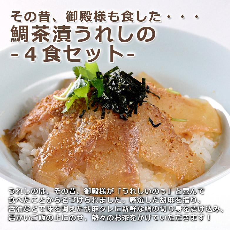 一子相伝のたれが決め手! 鯛茶漬「うれしの」4食セット | 有限会社若栄屋・大分県