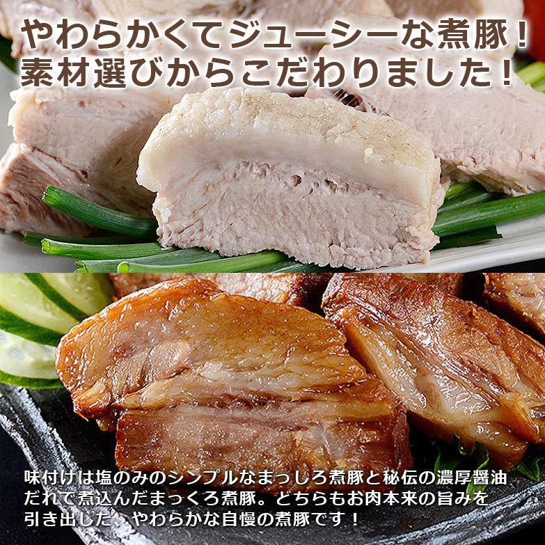 「まっくろ」と「まっしろ」煮豚2本セット〔まっくろ煮豚400g×1、まっしろ煮豚400g×1、保存袋6枚〕静岡県 吉田ハム工場