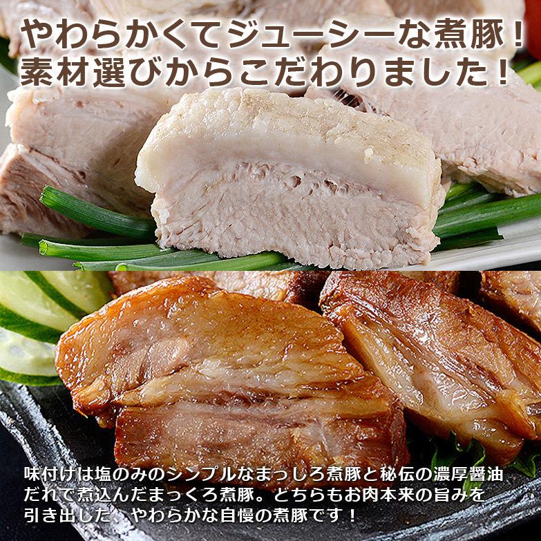 「まっくろ」と「まっしろ」煮豚4本セット〔まっくろ煮豚400g×2、まっしろ煮豚400g×2、保存袋6枚〕静岡県 吉田ハム工場
