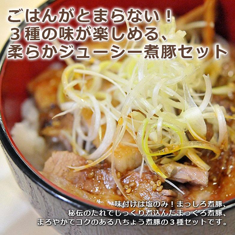 まっくろ・まっしろ・八ちょう〈6本〉煮豚セット 株式会社吉田ハム工場 静岡県 大人気の3種の煮豚がたっぷり楽しめる詰め合わせ。