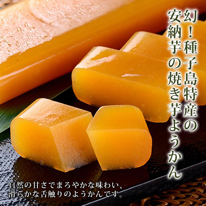 種子島特産!安納芋の『焼き芋ようかん』 | 有限会社菓子処酒井屋・鹿児島県