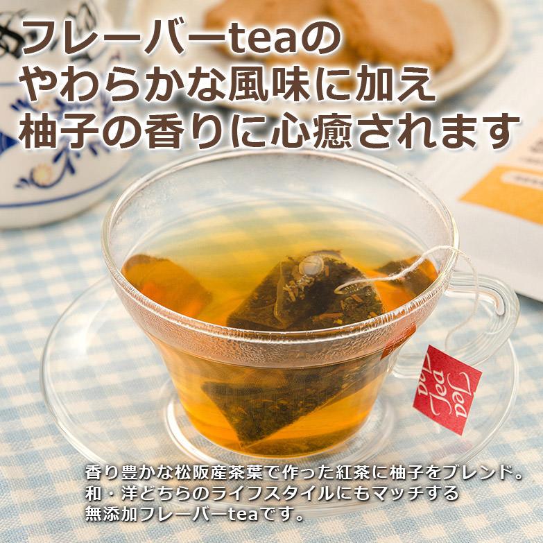 伊勢の和紅茶 柚子Tea 5袋セット 松阪マルシェ 三重県〔ティーパッグ:(2g×15)×5袋〕